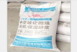 贵州中空玻化微珠(无机)保温砂浆